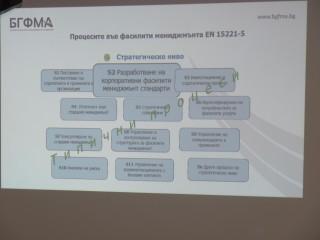 "Поредно обучение по ""Европейски стандарти във фасилити мениджмънта EN 15221"""