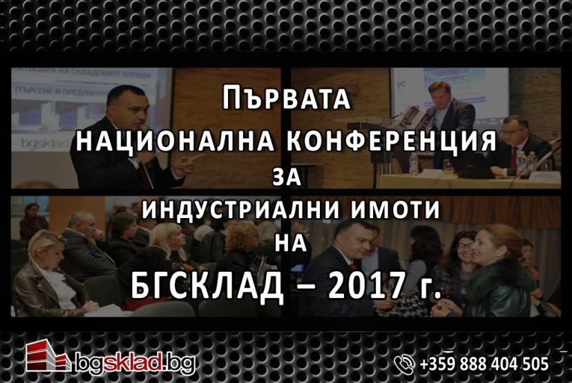 Първа Национална конференция за индустриални имоти- БГСКЛАД 2017