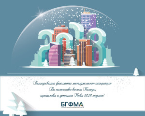 Happy Holidays from BGFMA