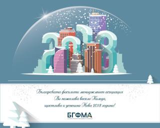 БГФМА Ви пожелава светли празници