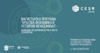 "Магистърска програма ""Кръгова икономика и устойчив мениджмънт-иновации, предпrиемачество и чисти технологии"""