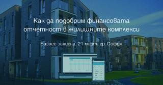 Как да подобрим финансовата отчетност в жилищните комплекси