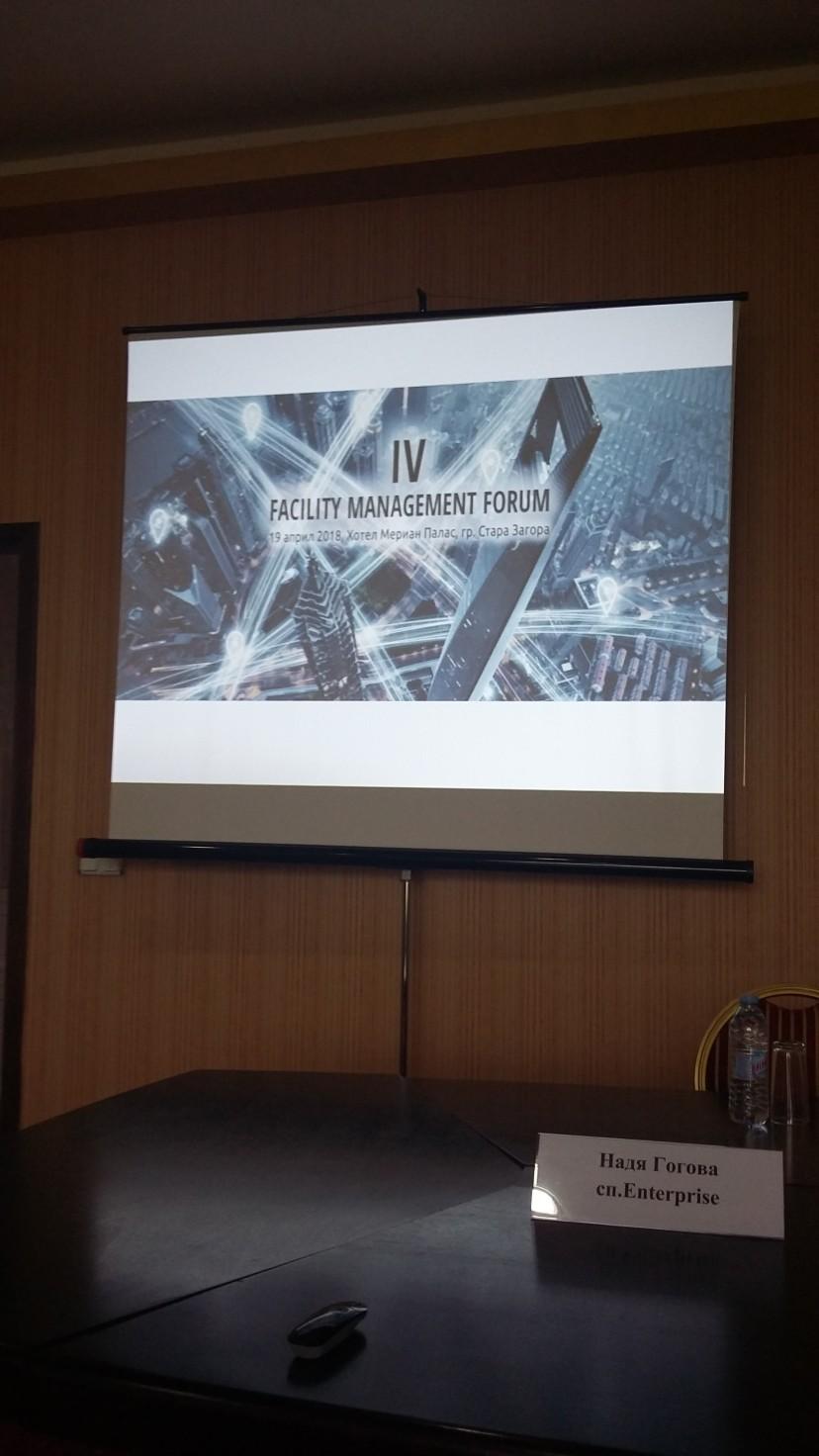 IV Фасилити мениджмънт форум