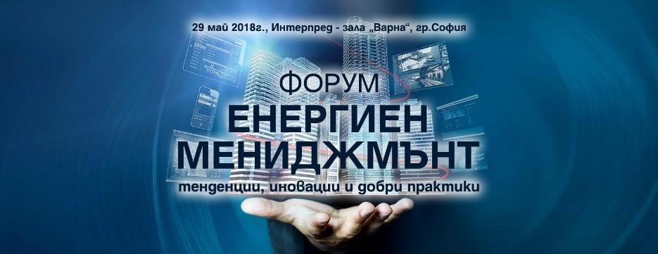 "Форум ""Енергиен мениджмънт – тенденции, иновации и добри практики"""