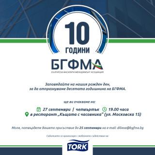 10 години БГФМА