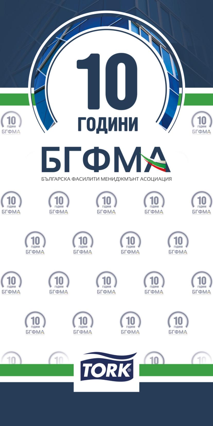 10-та годишнина на БГФМА