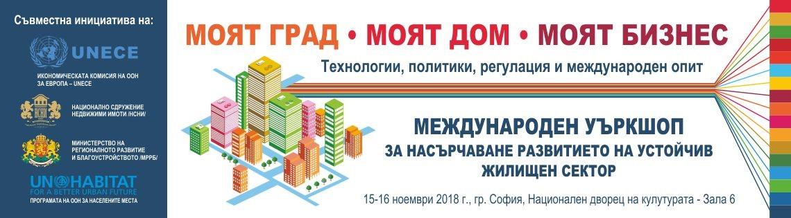 International workshop MY HOME, MY CITY, MY BUSINESS