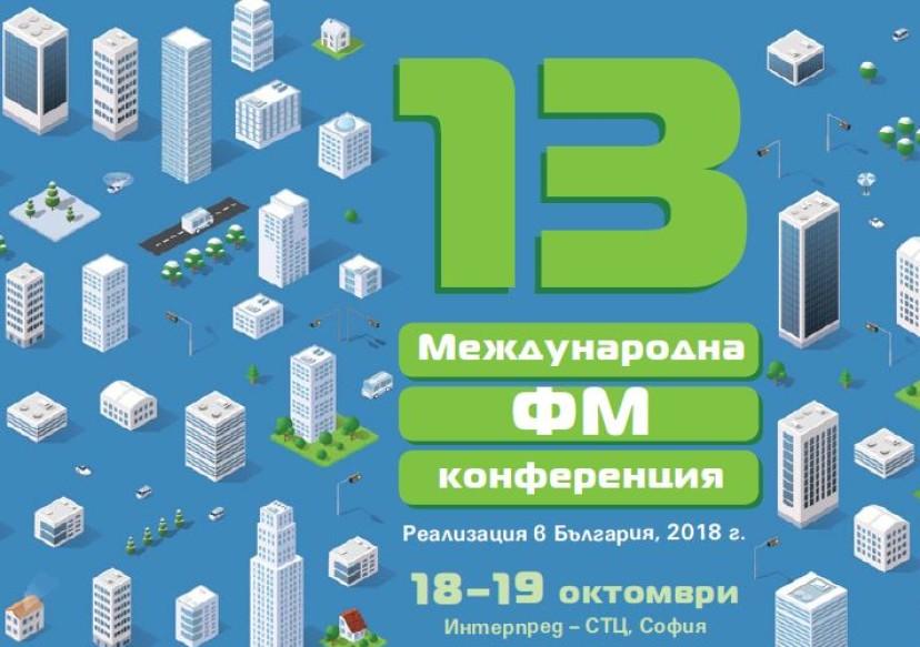 Фасилити мениджмънт бизнесът в България следва световните тенденции