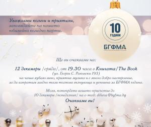 Коледно парти на БГФМА