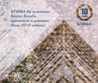 Happy Holidays from BGFMA