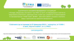Defma_Invitation_820x462_03