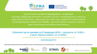 Информационно събитие по проекта ДЕФМА