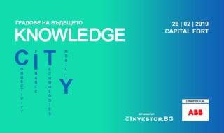 Knowledge City 2019 – градове на бъдещето