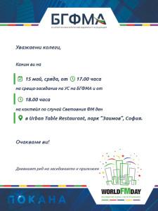 bgfma_wfmd_invitation_02