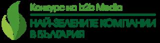 "BGFMA got an award from the ""Green Companies in Bulgaria"" contest"