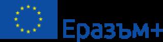 БГФМА стартира нов проект по програма Еразъм +