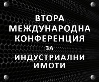 БГФМА е стратегически партньор на Втората международна конференция за индустриални имоти БГСКЛАД 2019