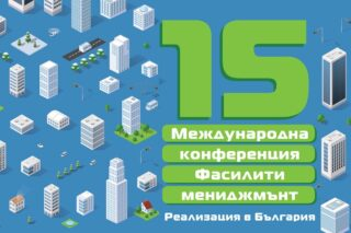 "15-та конференция ""Фасилити мениджмънт: Реализация в България"""