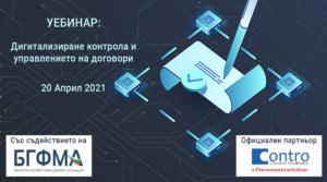 """Уебинар """"Дигитализиране контрола и управлението на договори"""" @ ZOOM Platform"""
